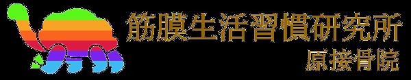 堺市北区・百舌鳥八幡駅の接骨院「筋膜生活習慣研究所」(原接骨院)